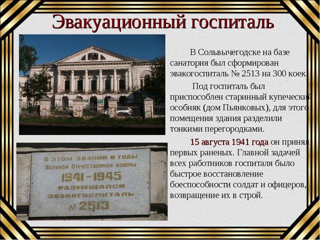 Эвакуационный госпиталь В Сольвычегодске на базе санатория был сформирован...