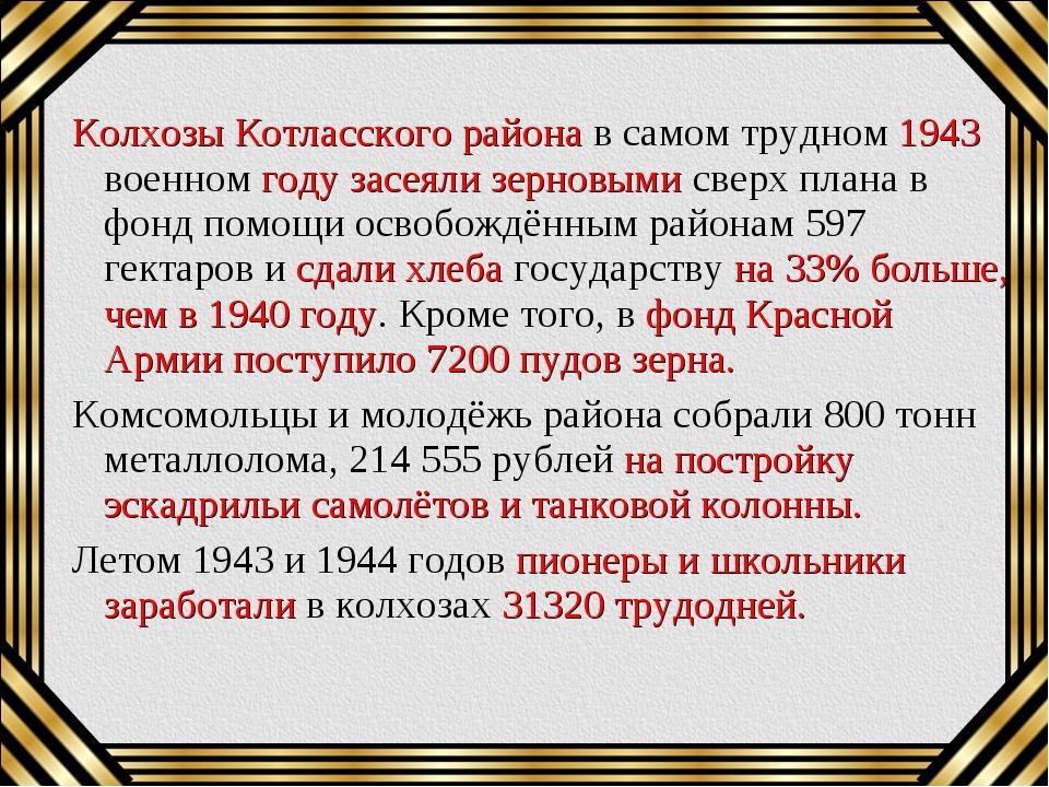 Колхозы Котласского района в самом трудном 1943 военном году засеяли зерновым...