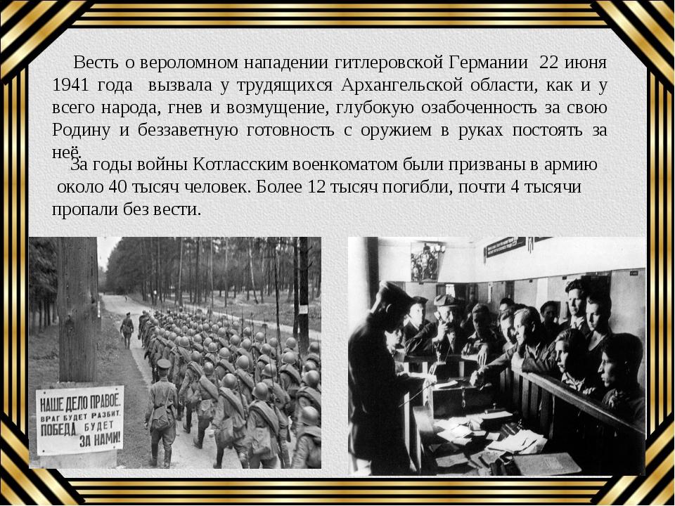 Весть о вероломном нападении гитлеровской Германии 22 июня 1941 года вызвала...