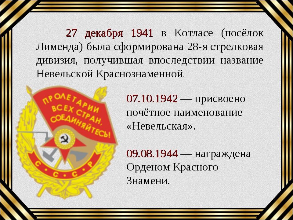 27 декабря 1941 в Котласе (посёлок Лименда) была сформирована 28-ястрелкова...