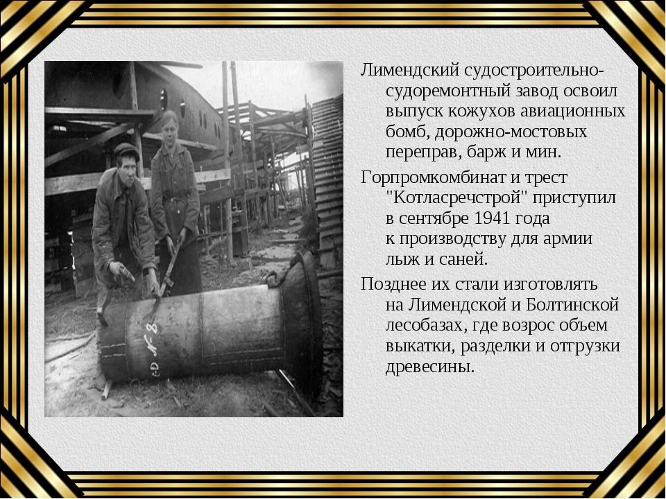 Лимендский судостроительно-судоремонтный завод освоил выпуск кожухов авиацион...