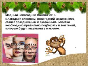 Модный новогодний макияж 2016. Благодаря блесткам, новогодний макияж 2016 ста