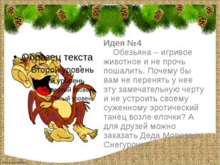 Идея №4  Обезьяна – игривое животное и не прочь пошалить. Почему бы вам н
