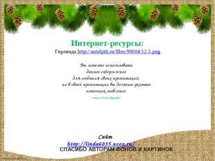 Гирлянда http://antalpiti.ru/files/99604/12.5.png Интернет-ресурсы: СПАСИБО А