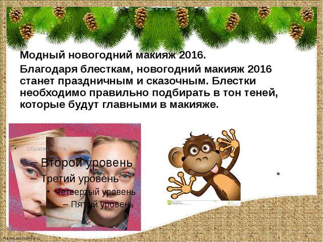 Модный новогодний макияж 2016. Благодаря блесткам, новогодний макияж 2016 ста...