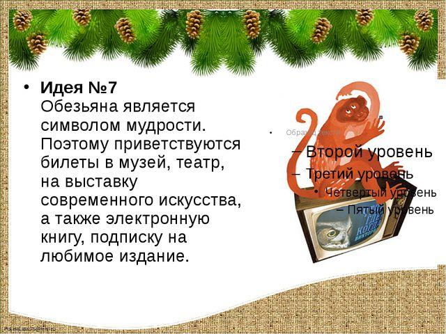Идея №7 Обезьяна является символом мудрости. Поэтому приветствуются билеты в...