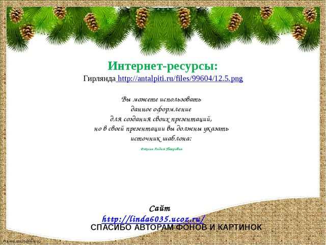 Гирлянда http://antalpiti.ru/files/99604/12.5.png Интернет-ресурсы: СПАСИБО А...