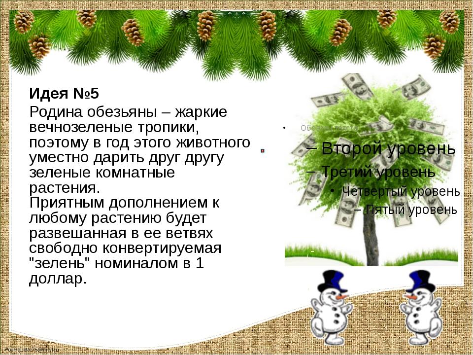 Идея №5 Родина обезьяны – жаркие вечнозеленые тропики, поэтому в год этого ж...