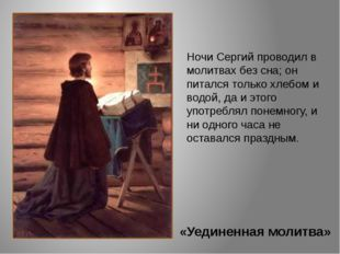 Ночи Сергий проводил в молитвах без сна; он питался только хлебом и водой, да