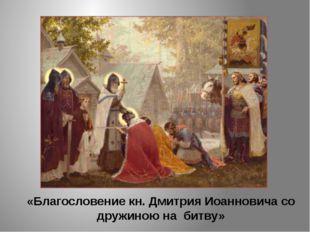 «Благословение кн. Дмитрия Иоанновича со дружиною на битву»