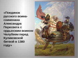 «Поединок русского воина-схимонаха Александра Пересвета с ордынским воином Че
