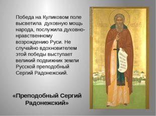Победа на Куликовом поле высветила духовную мощь народа, послужила духовно-нр