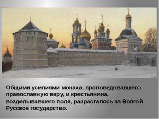 Общими усилиями монаха, проповедовавшего православную веру, и крестьянина, во