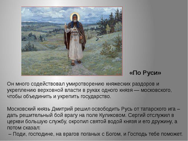 Он много содействовал умиротворению княжеских раздоров и укреплению верховной...