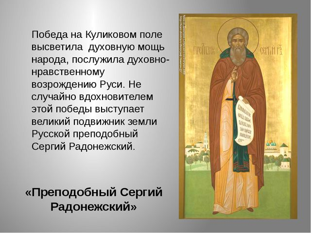 Победа на Куликовом поле высветила духовную мощь народа, послужила духовно-нр...