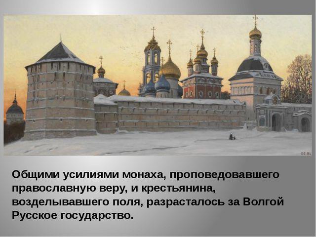 Общими усилиями монаха, проповедовавшего православную веру, и крестьянина, во...