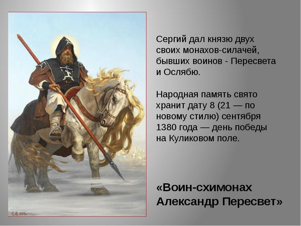«Воин-схимонах Александр Пересвет» Сергий дал князю двух своих монахов-силаче...