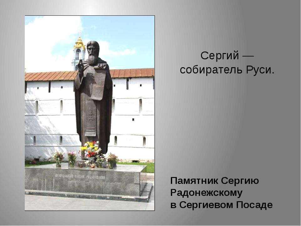Памятник Сергию Радонежскому в Сергиевом Посаде Сергий — собиратель Руси.