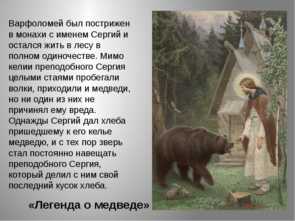 Варфоломей был пострижен в монахи с именем Сергий и остался жить в лесу в пол...