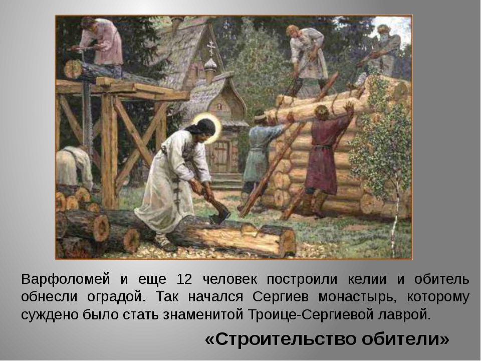 «Строительство обители» Варфоломей и еще 12 человек построили келии и обитель...