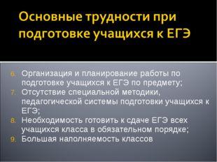 Организация и планирование работы по подготовке учащихся к ЕГЭ по предмету; О