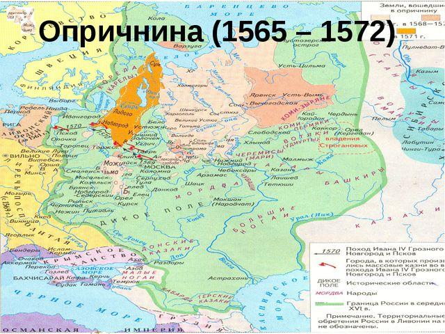 Опричнина (1565 – 1572)