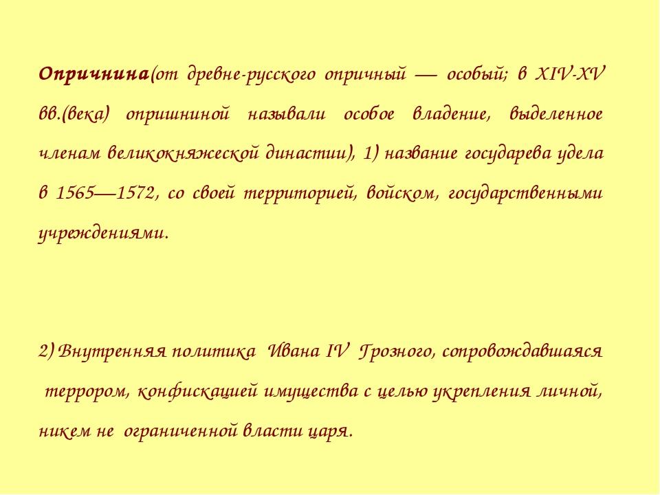 Опричнина(от древне-русского опричный — особый; в XIV-XV вв.(века) опришниной...