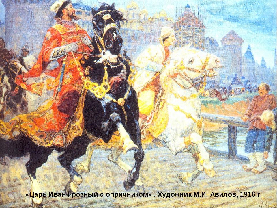 «Царь Иван Грозный с опричником» . Художник М.И. Авилов, 1916 г.