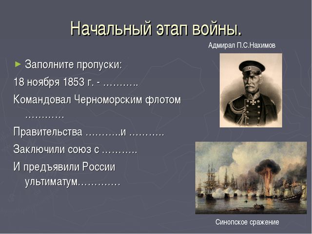 Начальный этап войны. Заполните пропуски: 18 ноября 1853 г. - ……….. Командова...