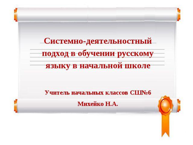 Системно-деятельностный подход в обучении русскому языку в начальной школе Уч...
