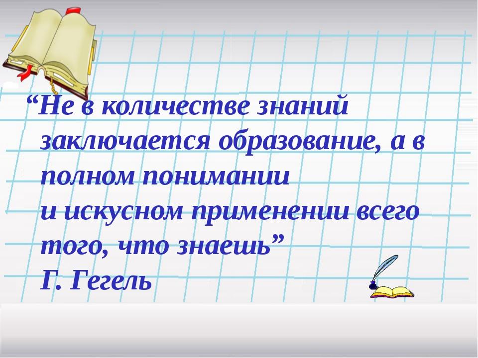 """""""Не в количестве знаний заключается образование, а в полном понимании и иску..."""
