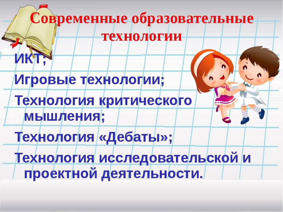 Современные образовательные технологии ИКТ; Игровые технологии; Технология кр...