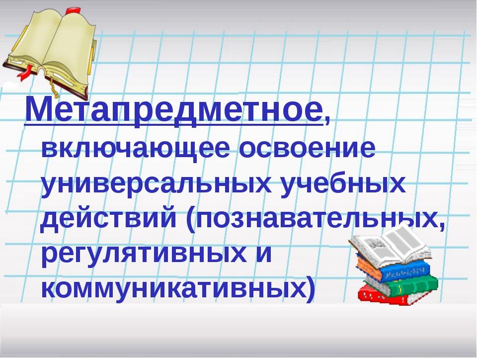 Метапредметное, включающее освоение универсальных учебных действий (познават...
