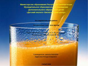 Министерство образования Республики Башкортострн Муниципальное образовательно