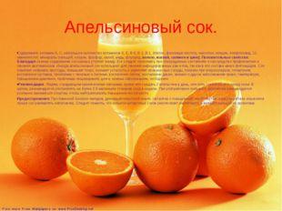 Апельсиновый сок. Содержание: витамин А, С, небольшое количество витаминов К,