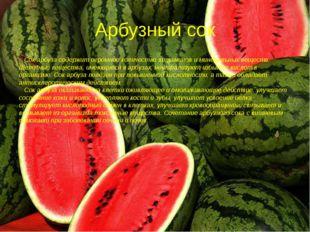 Арбузный сок Сок арбуза содержит огромное количество витаминов и минеральных