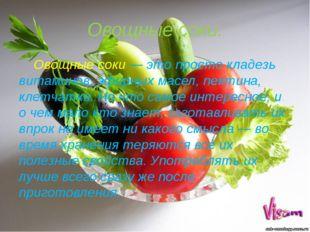 Овощные соки. Овощные соки — это просто кладезь витаминов, эфирных масел, пек