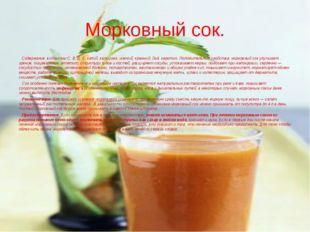 Морковный сок. Содержание: витамины С, В, Д, Е, калий, кальцием, магний, крем