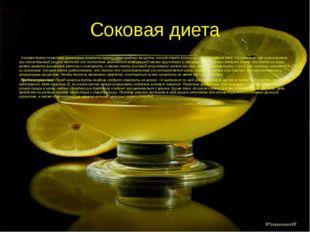 Соковая диета Соковая диета позволяет полностью очистить организм от вредных