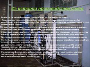 Из истории производства соков. Развитие технологии хранения и переработки пло