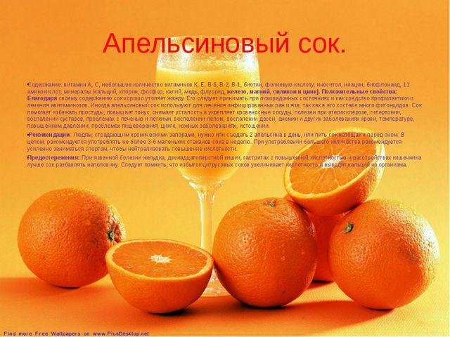 Апельсиновый сок. Содержание: витамин А, С, небольшое количество витаминов К,...