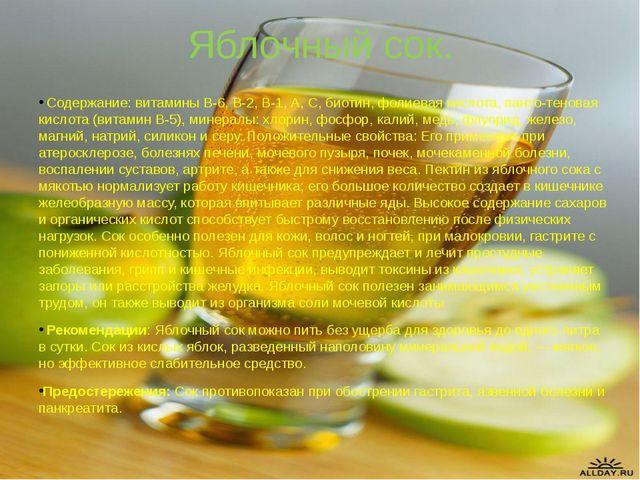Яблочный сок. Содержание: витамины В-6, В-2, В-1, А, С, биотин, фолиевая кисл...