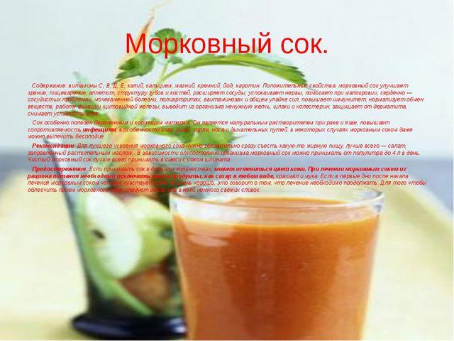 Морковный сок. Содержание: витамины С, В, Д, Е, калий, кальцием, магний, крем...
