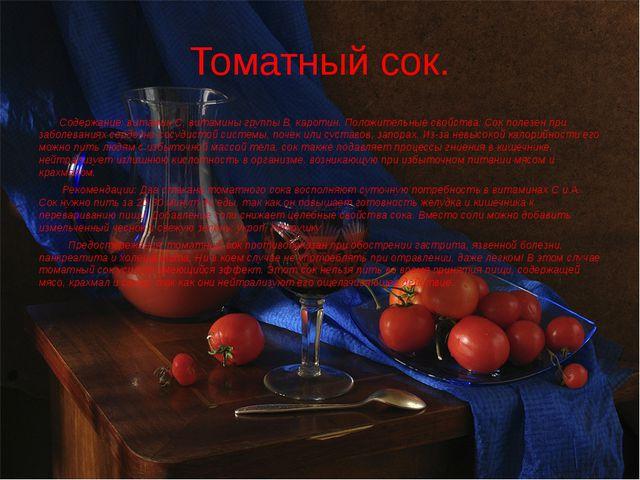 Томатный сок. Содержание: витамин С, витамины группы В, каротин. Положительны...