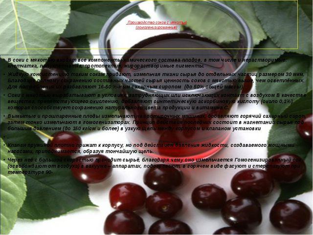 Производство соков с мякотью (гомогенизированные) В соки с мякотью входят вс...