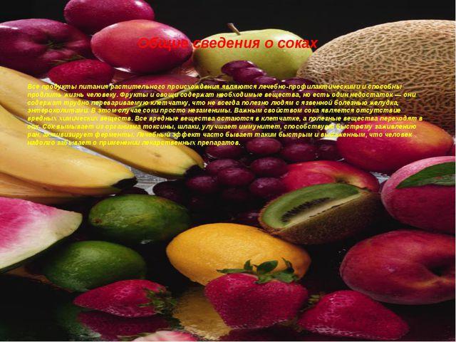 Общие сведения о соках Все продукты питания растительного происхождения явля...