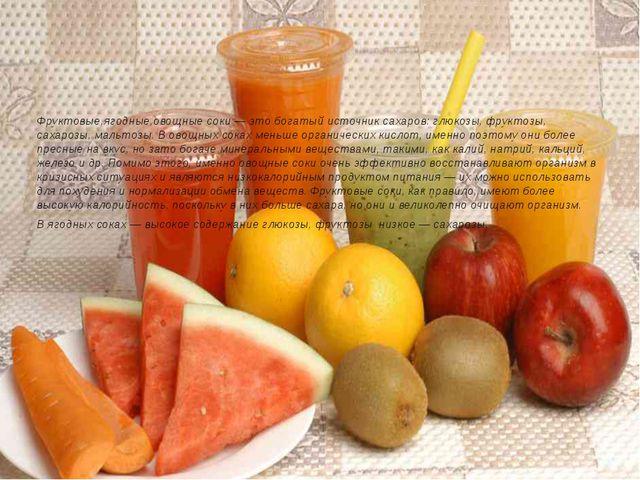 Фруктовые,ягодные,овощные соки — это богатый источник сахаров: глюкозы, фрукт...