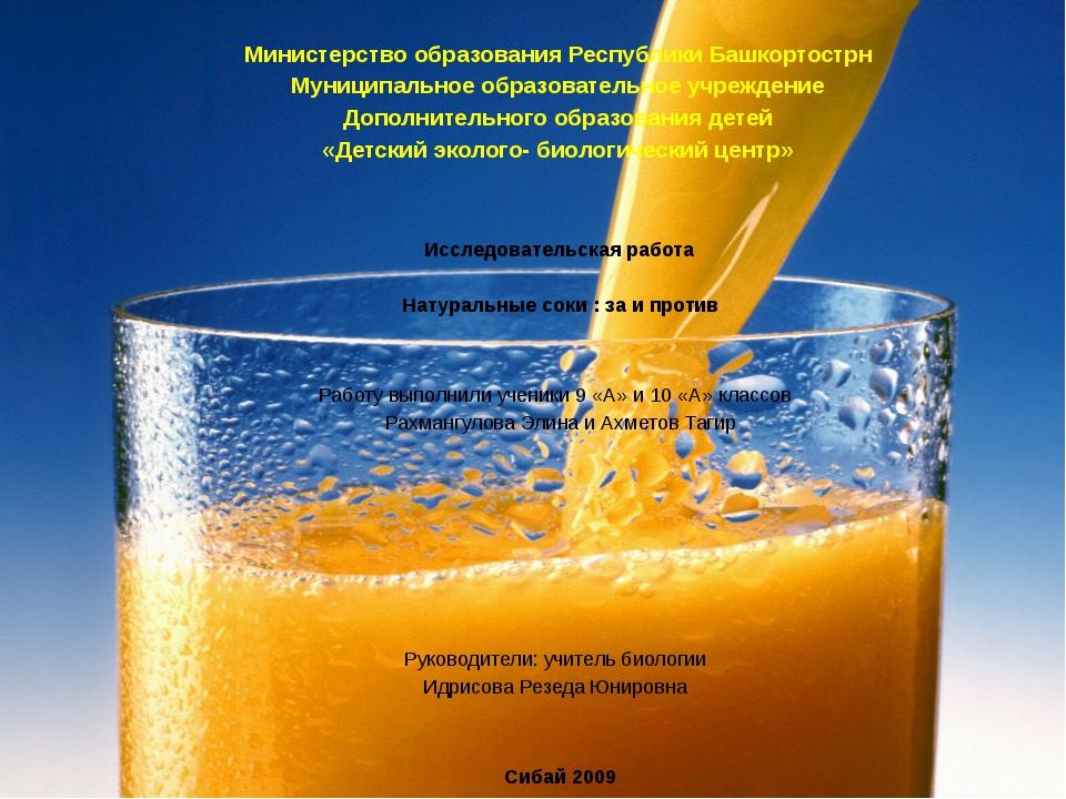 Министерство образования Республики Башкортострн Муниципальное образовательно...