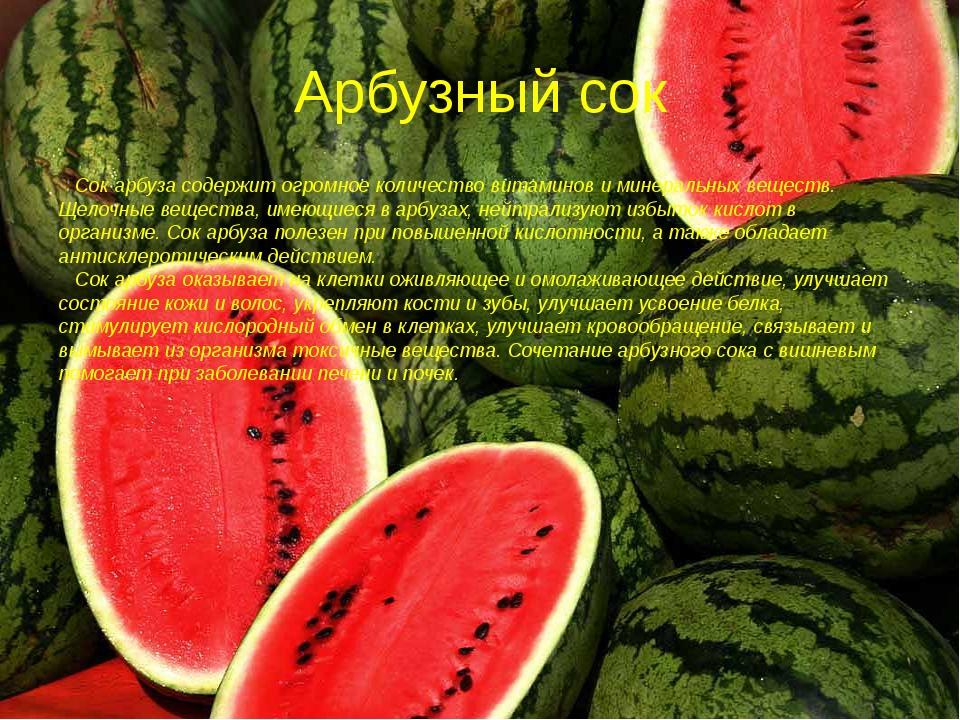 Арбузный сок Сок арбуза содержит огромное количество витаминов и минеральных...