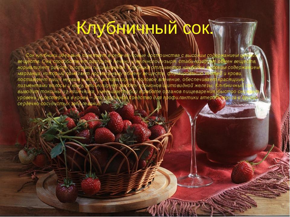 Клубничный сок. Сок клубники идеально сочетает в себе вкусовые достоинства с...